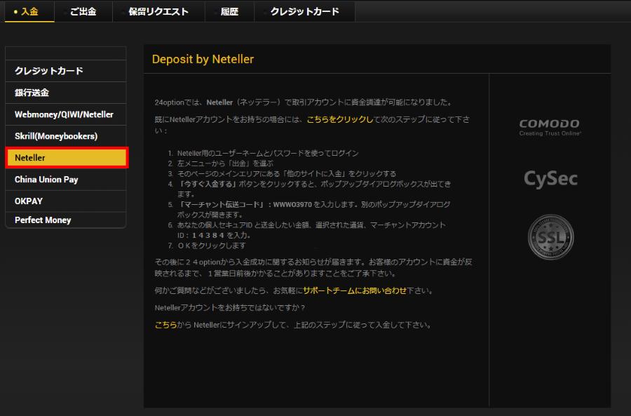 Netteler(ネッテラー)の入金項目選択画面