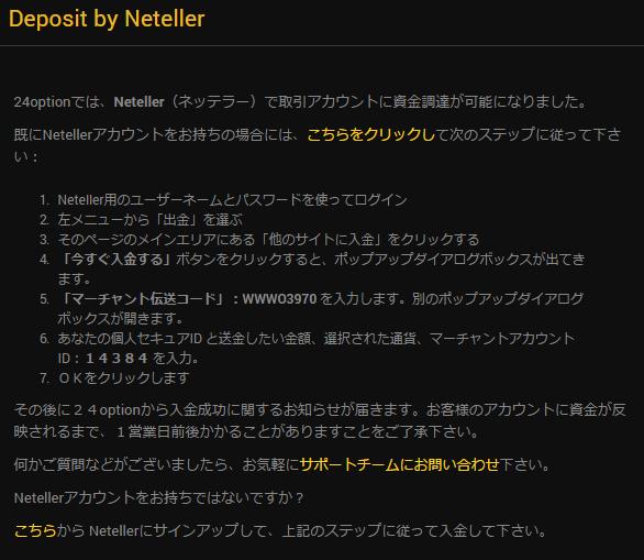 Netteler(ネッテラー)で入金する際の情報