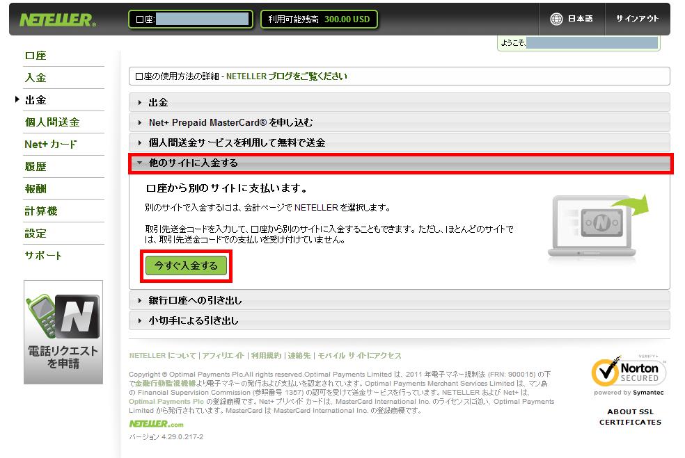 Netteler(ネッテラー)の出金項目ページより他のサイトに入金をクリック