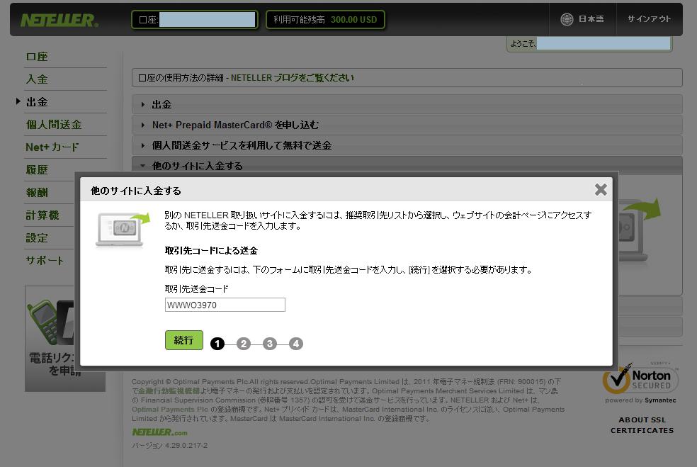 Netteler(ネッテラー)で取引先送金コードを入力します