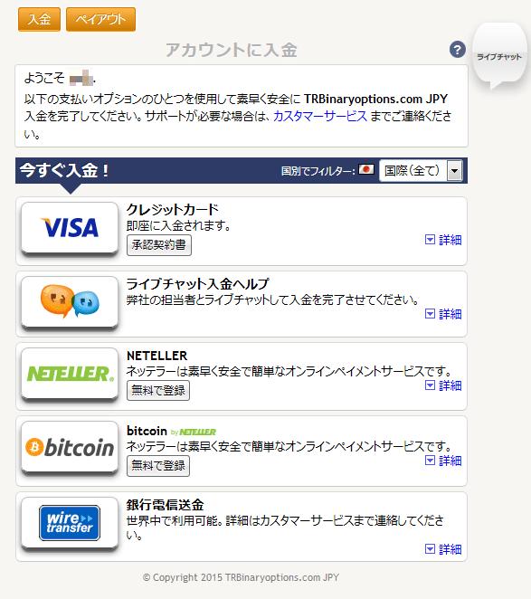 入金フォーム画面