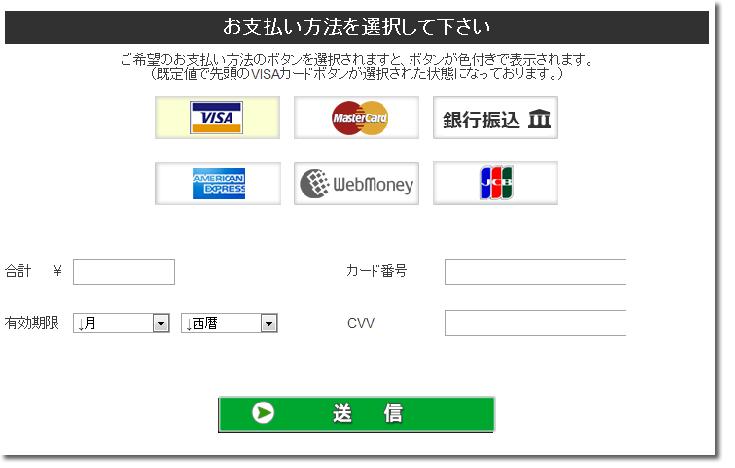 オプテックのクレジットカード選択