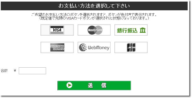 銀行振込の入金項目選択画面