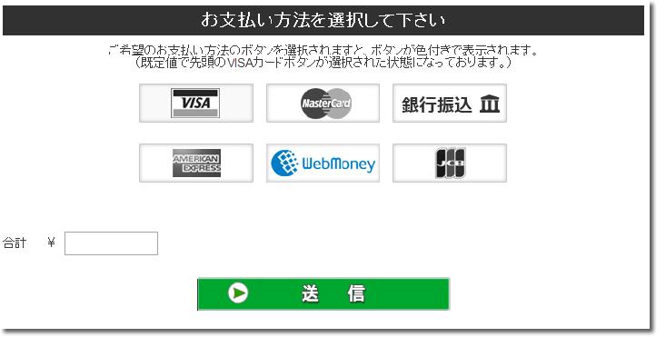 WebMoney(ウェブマネー)の入金項目選択画面