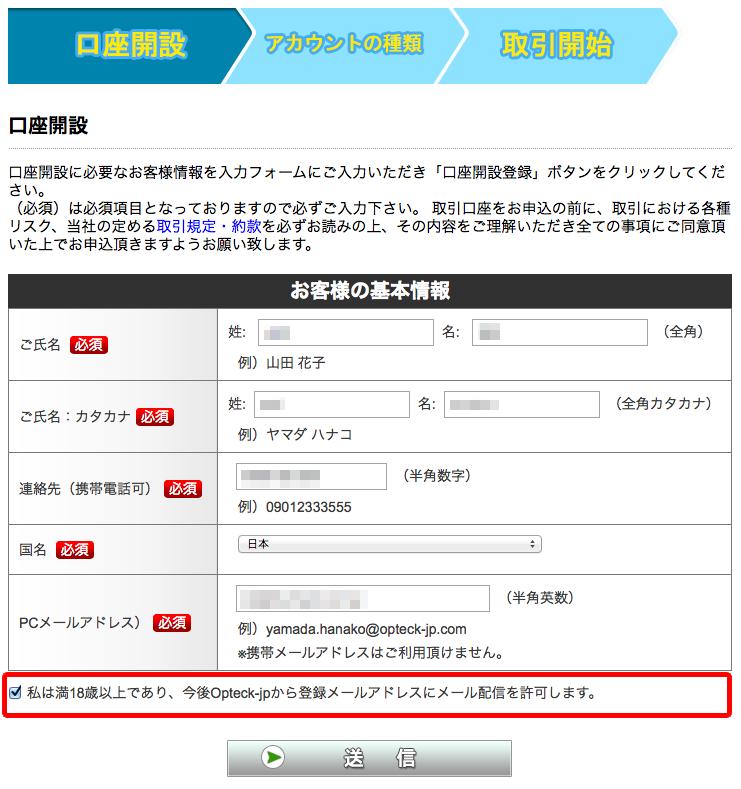 オプテックの口座開設に必要なユーザー登録フォーム