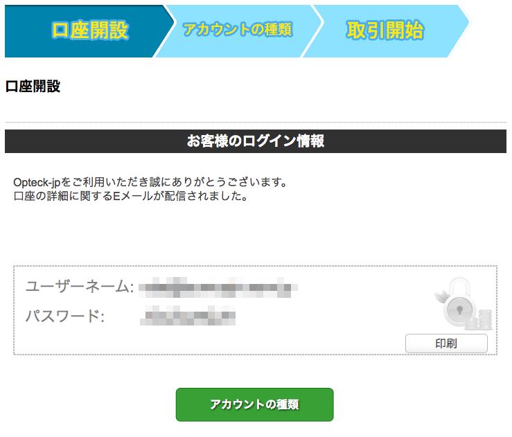 ユーザー登録情報の表示