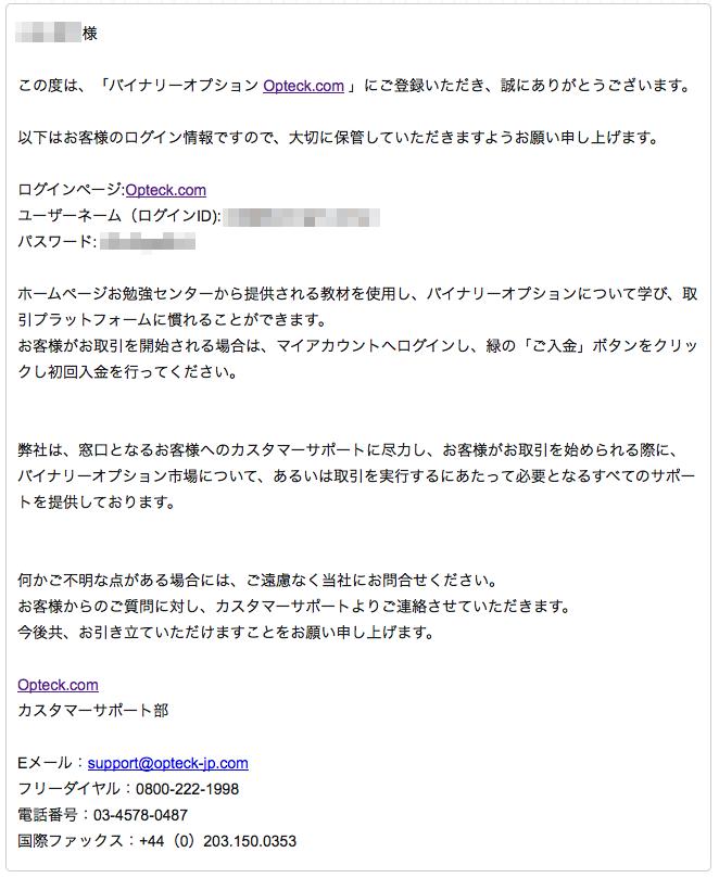 オプテックのユーザー登録完了メール