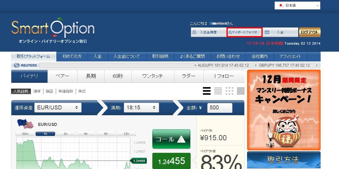 出金画面へ移動するためのマイポートフォリオボタン(SmartOption)