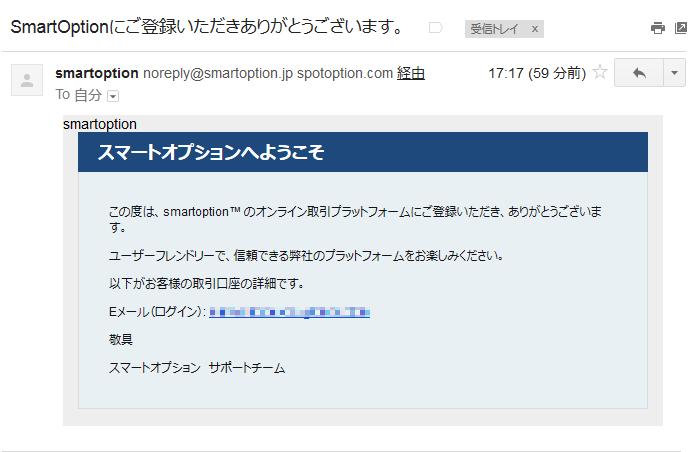 スマートオプションでの口座開設完了をお知らせするメール内容