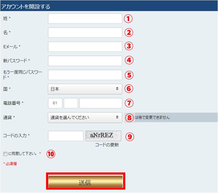 スマートオプションの利用者登録情報の入力画面