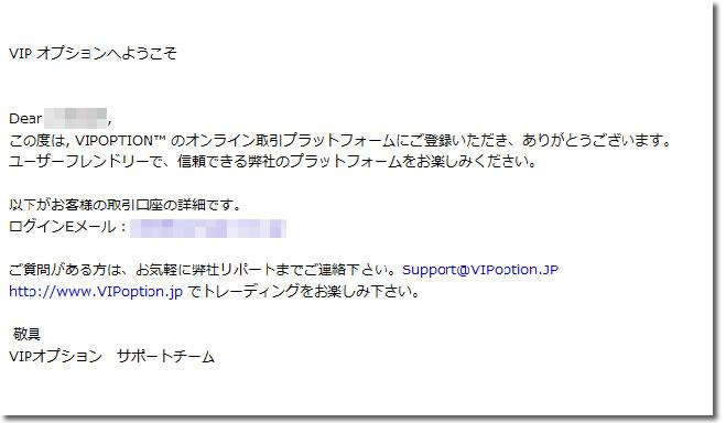 口座開設の後にVIPオプションサポートチームからメールを受信