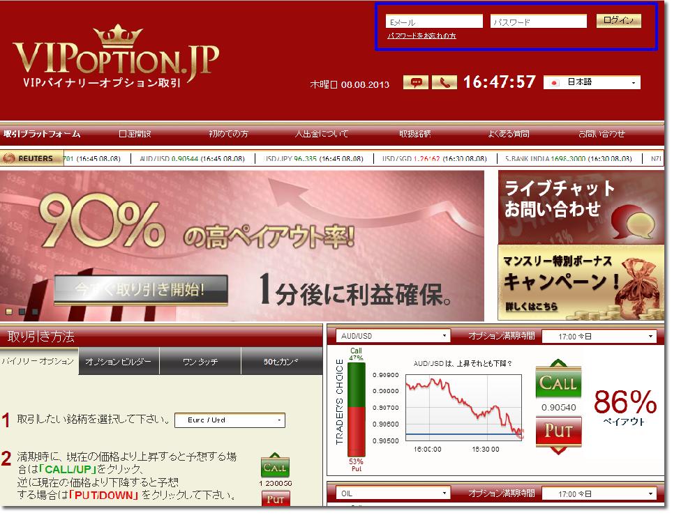 vipオプション入金前のログイン画面