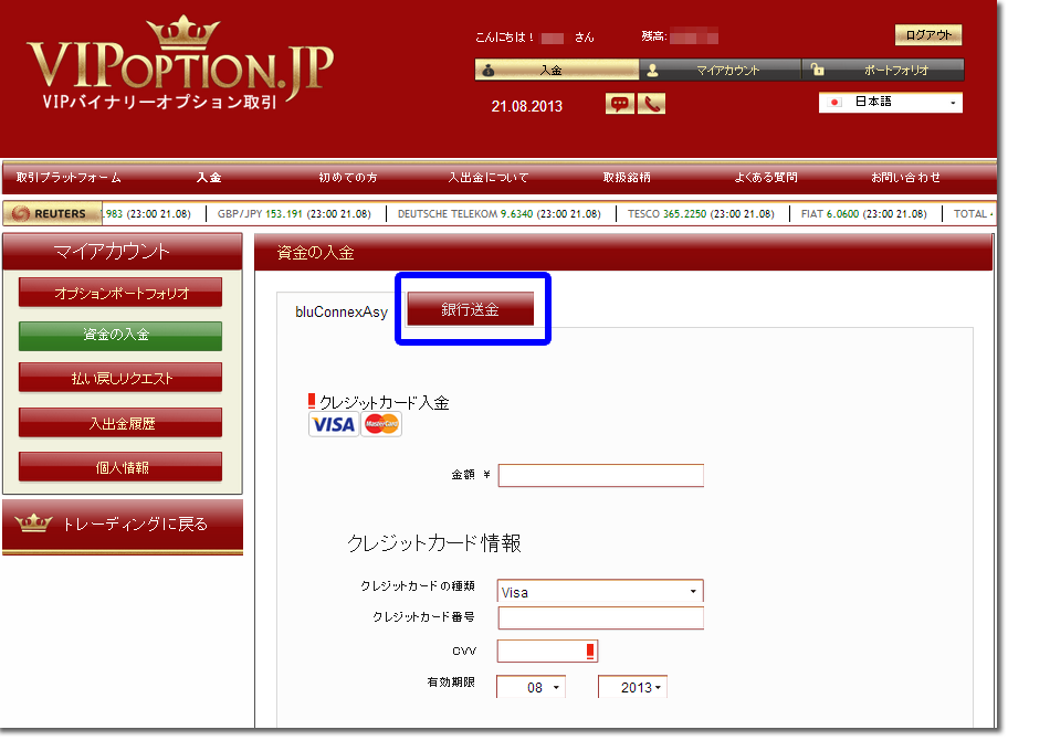 vipoption銀行振り込み手順