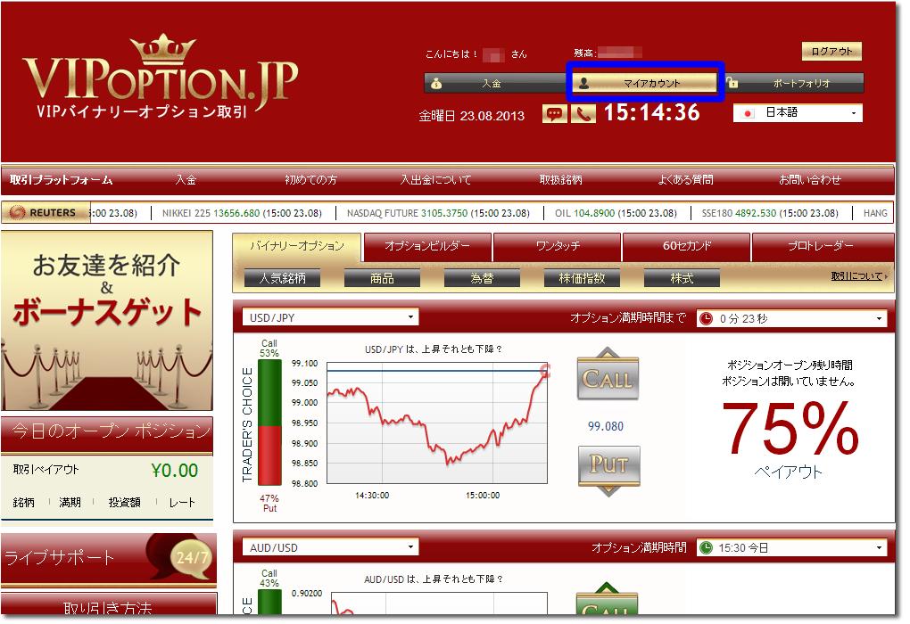 出金画面へ移動するためのマイアカウントボタン(VIPOption)
