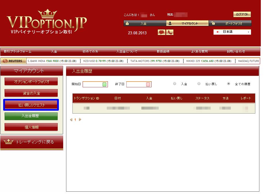 払い戻しのリクエストボタン画像(VIPオプション)