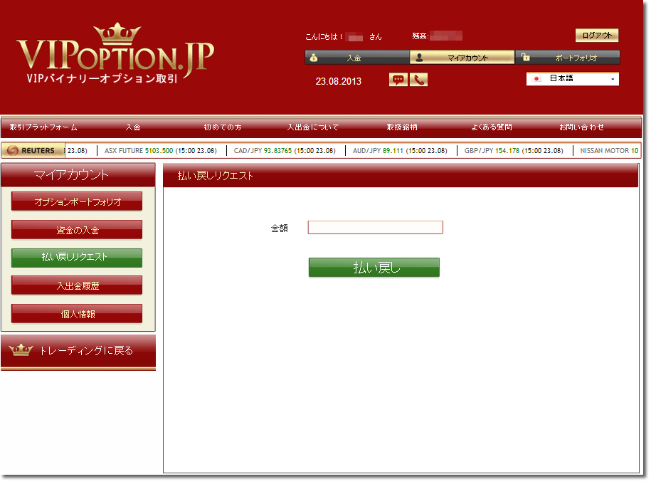 VIPオプションで出金依頼を行う画面