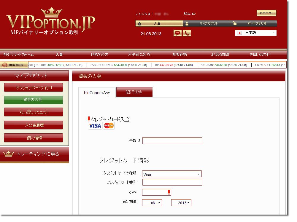 vipoption資金入金の選択画面