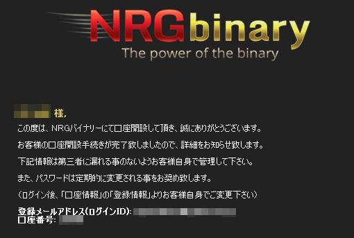 NRGバイナリーで口座開設が完了した後に届くメール