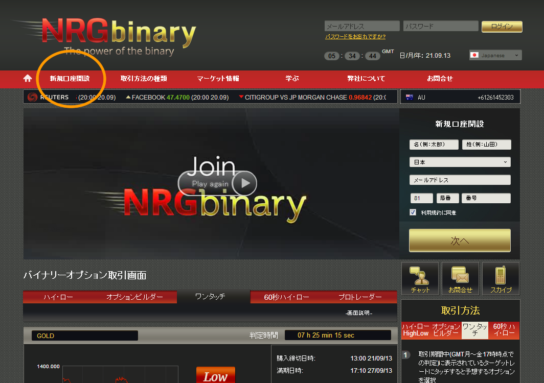 NRGバイナリーの公式サイトトップページから口座開設