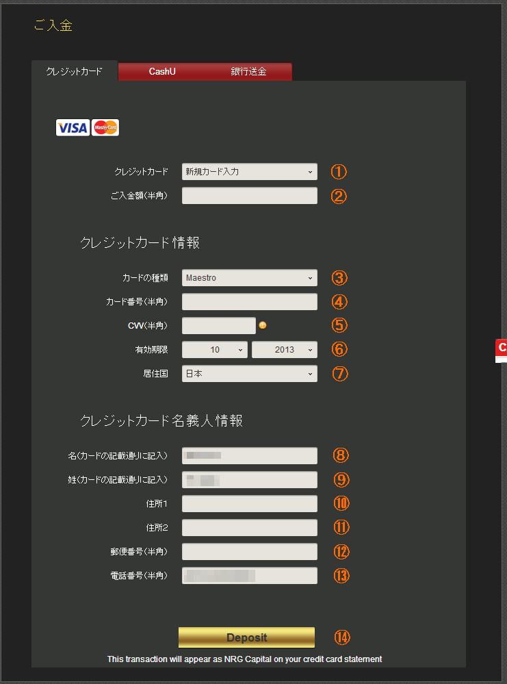 NRGバイナリー 入金申請フォーム