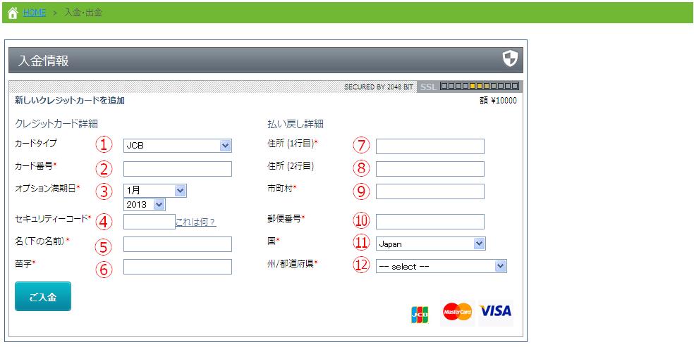 365UPでクレジット入金の情報を入力するページ