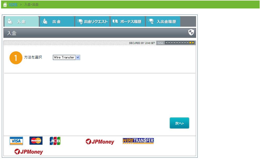 365UPで銀行送金の入金項目選択画面