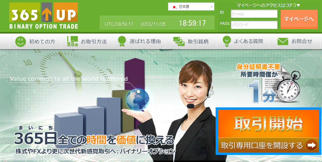365UPの公式サイトトップページの口座開設ボタン