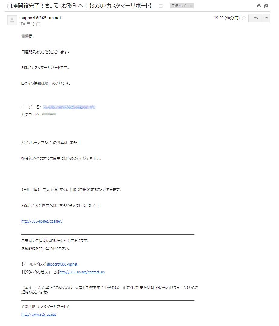 365UPで口座開設が完了した後に届くメール