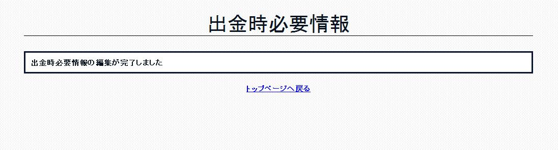 BOBOX「出金時必要情報」登録完了