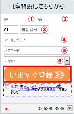オプションビットの口座開設で必要な個人情報の入力
