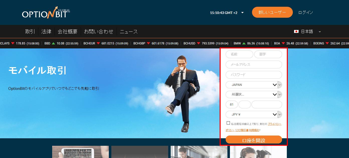 オプションビットの口座開設フォームで簡単サインアップ