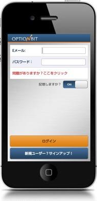 オプションビット(OptionBit)スマートフォンアプリ