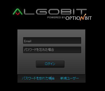 Algobit(アルゴビット)のログイン画面