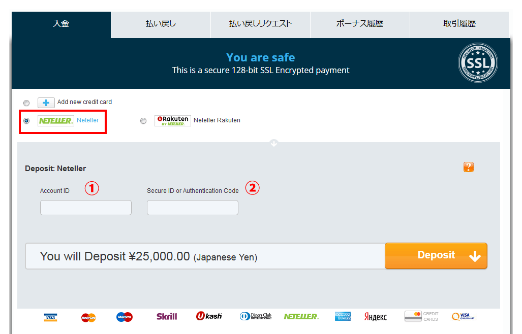 Netellerの入金項目選択画面