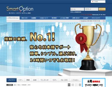 スマートオプション公式サイト画像
