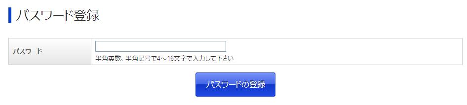 バイオプパスワード設定
