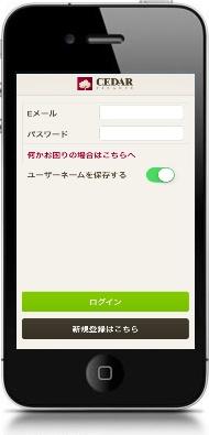シーダーファイナンス(CederFinance)スマートフォンアプリ