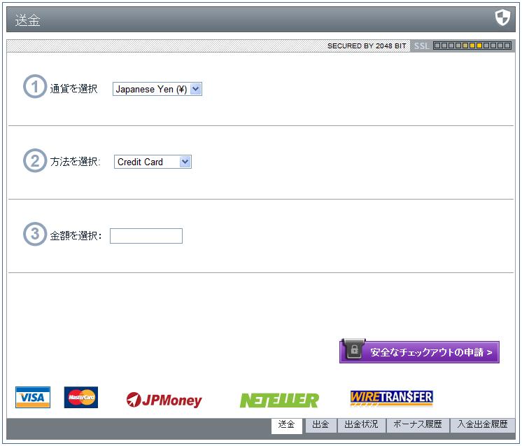 クレジットカードで入金するためのオプショムのページ