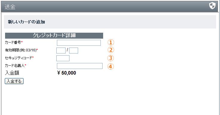 オプショムでクレジット入金の情報を入力するページ