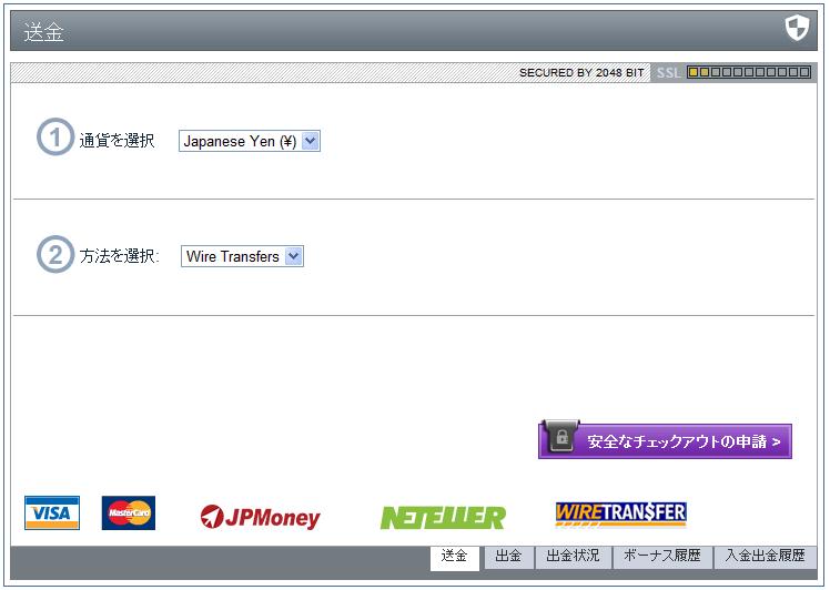 オプショムで銀行送金の入金項目選択画面