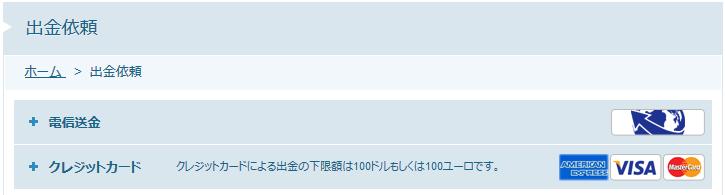 出金依頼画面(オプションラリー)