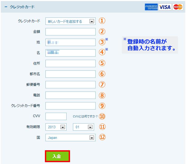 オプションラリーのクレジット入金情報入力フォーム