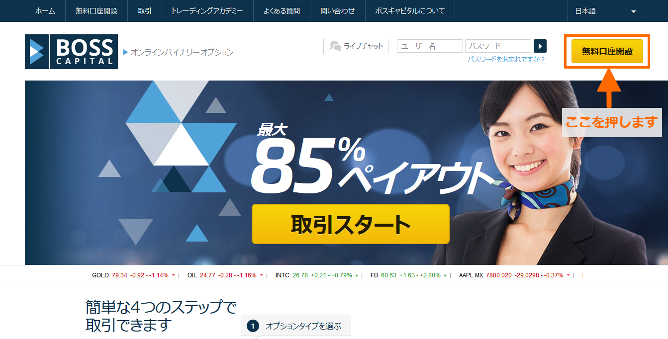 ボスキャピタルの公式サイトトップページの口座開設ボタン