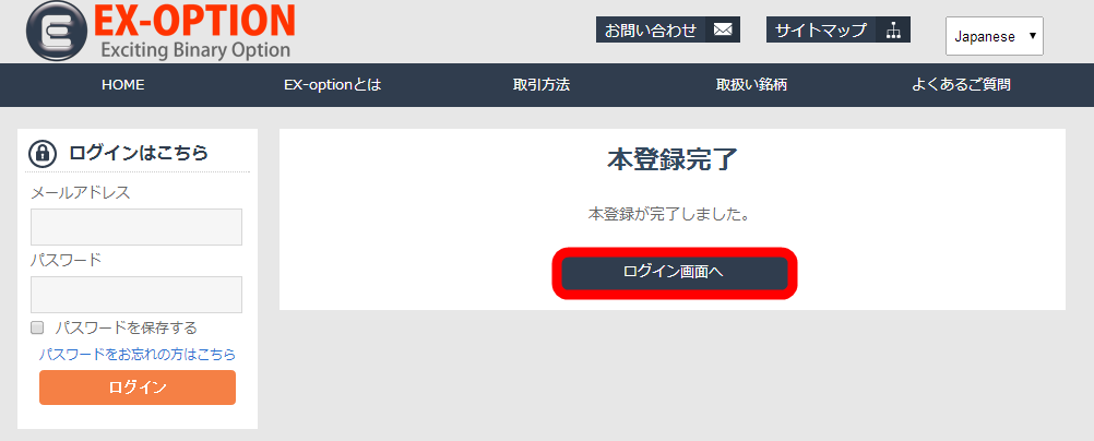 EX-option(EXオプション)のパスワード設定完了画面