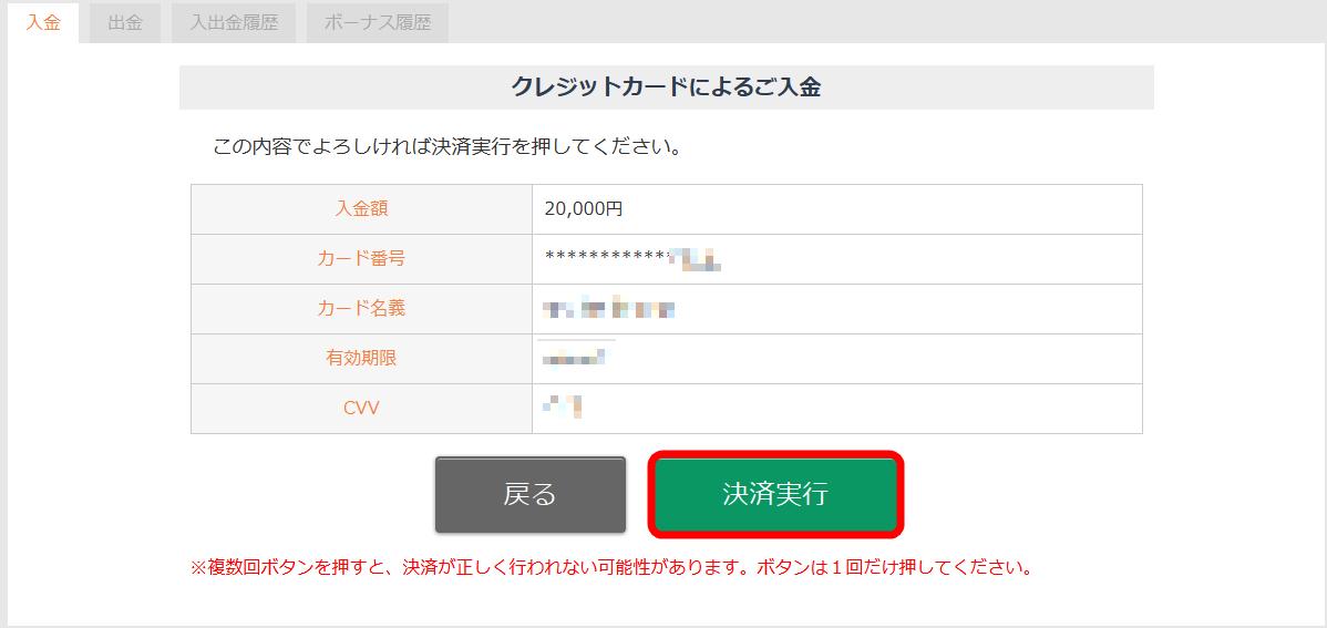 EX-option(EXオプション)へ入金情報を送信