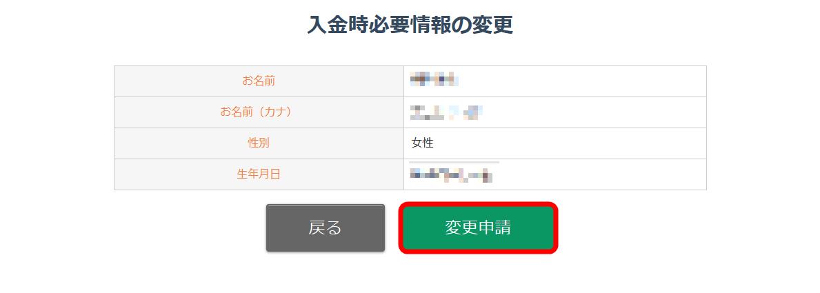 EX-option(EXオプション)入金項目ボタン