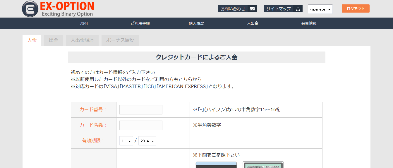 EX-option(EXオプション)の入金方法選択画面