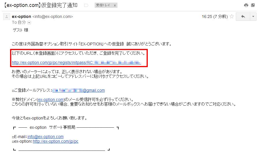 EX-option(EXオプション)の仮登録完了通知メール