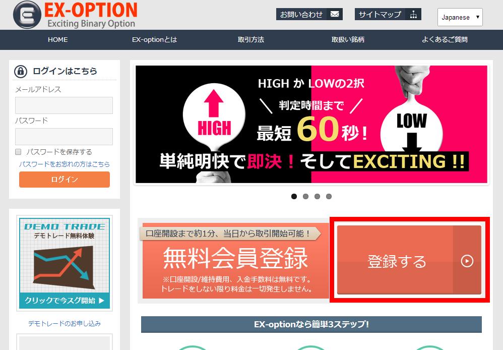 EX-option(EXオプション)口座開設トップ画面