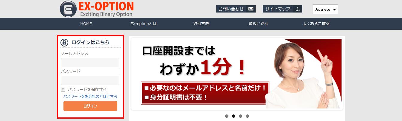 EX-option(EXオプション)サイトトップのログイン画面